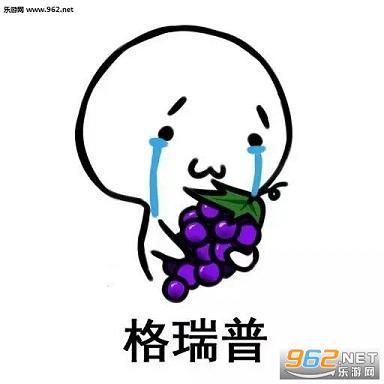 抱表情哭的水果图片孔子表情包大全集图片