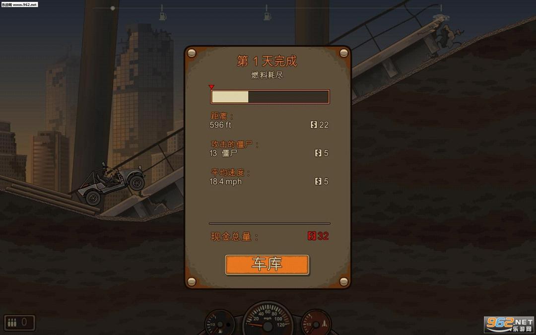 死亡战车2PC破解版截图4