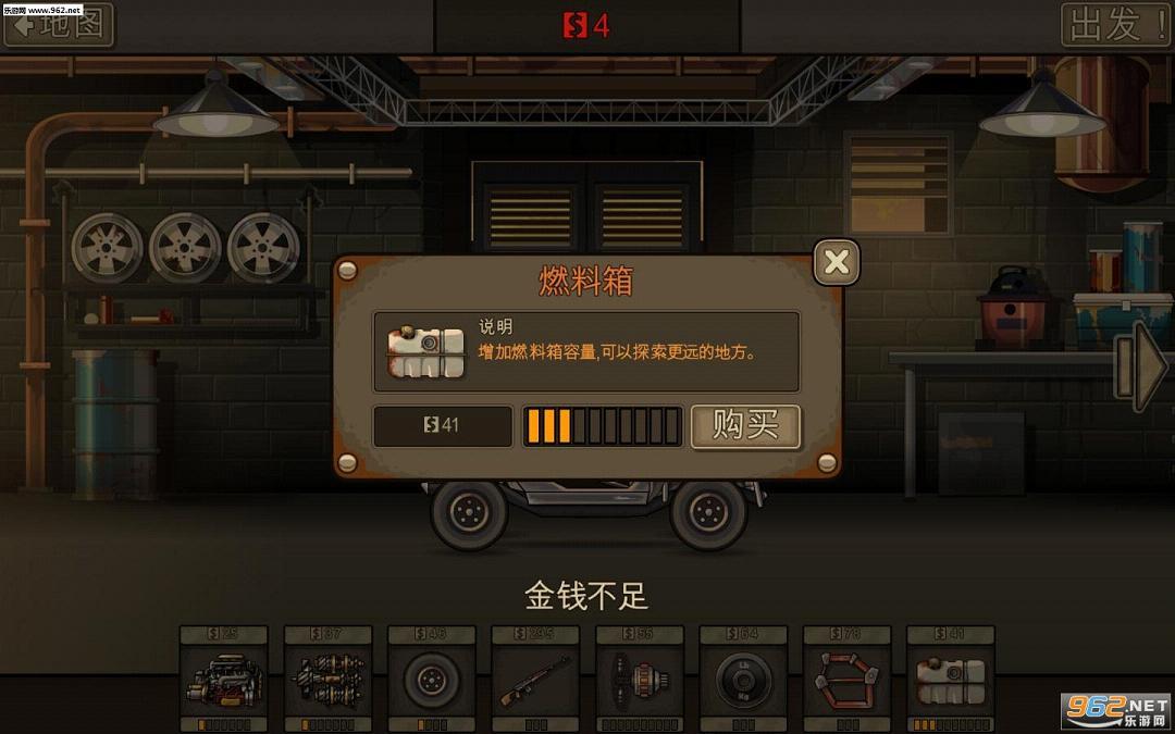 死亡战车2PC破解版截图5