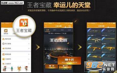 CF穿越火线王者宝藏活动抽奖app(掌上穿越火线)截图2