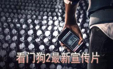 手机拯救世界 《看门狗2》新宣传片公布