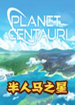 半人马之星planet centauri