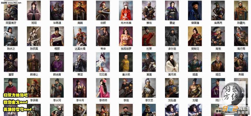 三国志13历史人物头像合集2截图0
