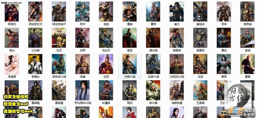 三国志13历史人物头像合集2截图1