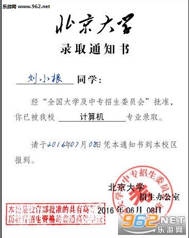北京大学录取通知书生成器图片