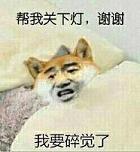 帮我关下灯表情谢谢了睡觉图片柴犬图片搞笑大全网络的我要图片