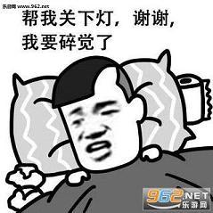 帮我关下灯图片谢谢了下载表情表情我要包虎太郎带睡觉字图片