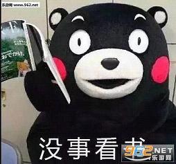 删除在家不被表情放假之熊本熊搞笑表情删怎么嫌弃qq妈妈包图片