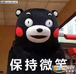 嫌弃在家不被表情放假之熊本熊搞笑妈妈图片表情包害怕高兴生气关于的担心和难过图片