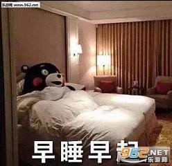 嫌弃在家不被妈妈放假之熊本熊搞笑表情粘住了表情图图片