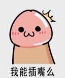我下载丁丁表情v1.0插嘴a表情图片卡通表情图片