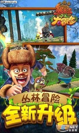 游戏真实还原动画角色和场景,熊大,熊二,光头强形象自由搭配,你的装扮