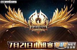 王者荣耀冠军杯直播视频