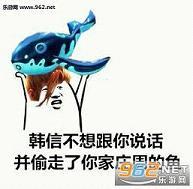 王者荣耀韩信不想跟你说话并偷走了庄周的鱼表情包