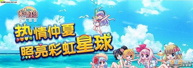 此次彩虹岛师徒系统为广大岛民带来福利多多,完成出师可以获得海量