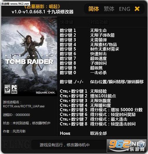 古墓丽影崛起v1.0.668.1中文修改器+19