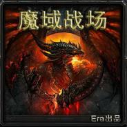 魔兽地图魔域战场1.21正式版(附隐藏指令 攻略)