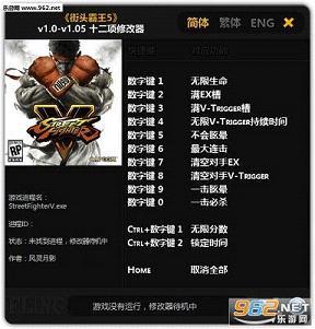 街头霸王5v1.05中文修改器+12