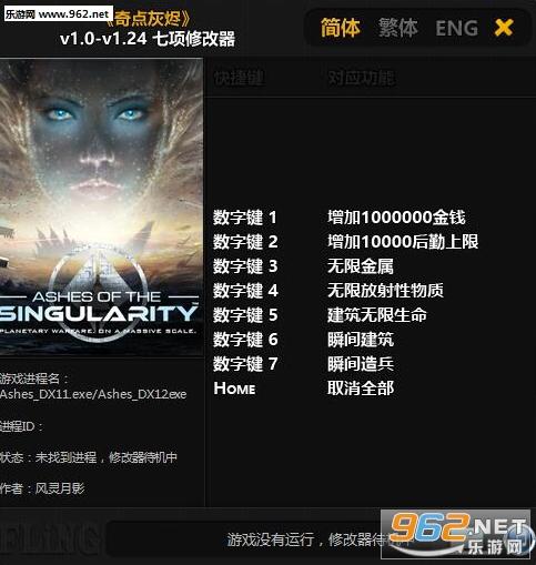 奇点灰烬v1.24中文修改器+7