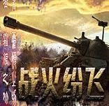 战火纷飞M1.88正式版【附攻略】