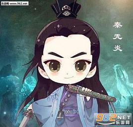 诛仙青云志q版动漫表情包无水印高清版下载