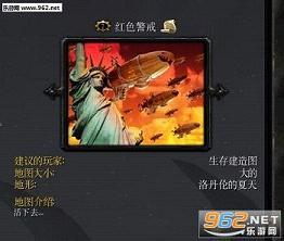 红色警戒共和国之辉1.0【附攻略】