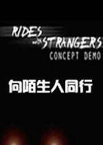 向陌生人同行rides with strangers