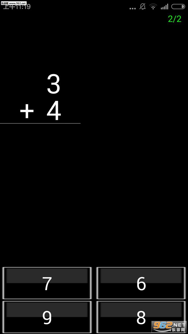宝宝爱学数学appv6.6.20截图3