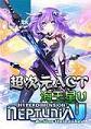 超次元ACT:海王星U