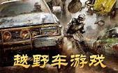 越野车www.w88114.com