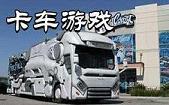 卡车www.w88114.com