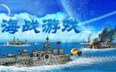 海战www.w88114.com