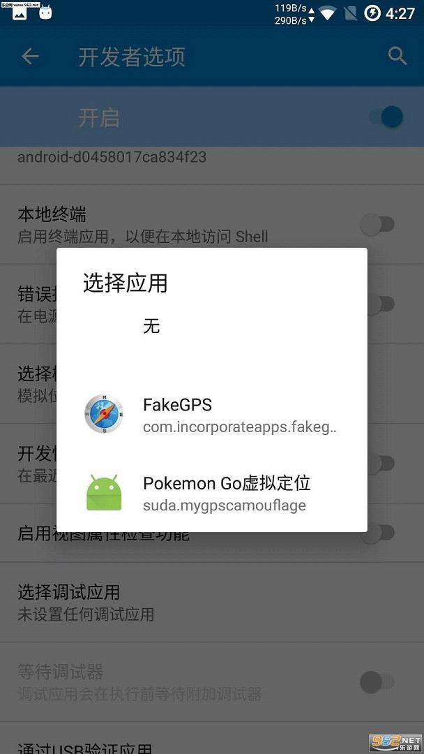 Pokemon Go虚拟定位v1.01_截图
