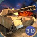 坦克大战:军团战3D无限金币破解版