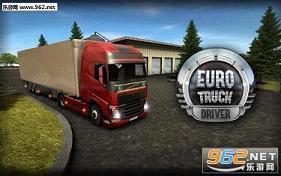 欧洲卡车司机1.4.0无限金币破解版_截图4