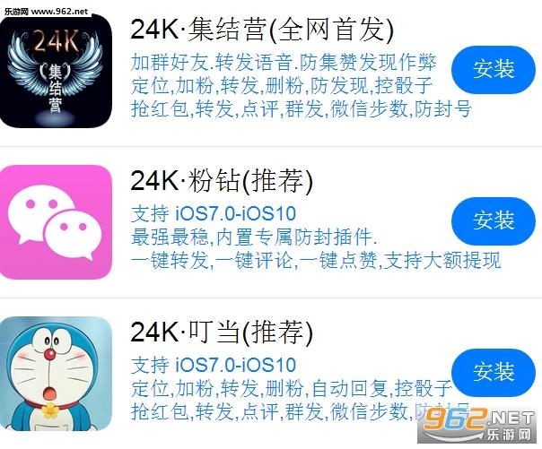 24K微信VIP下载通道v1.0_截图0