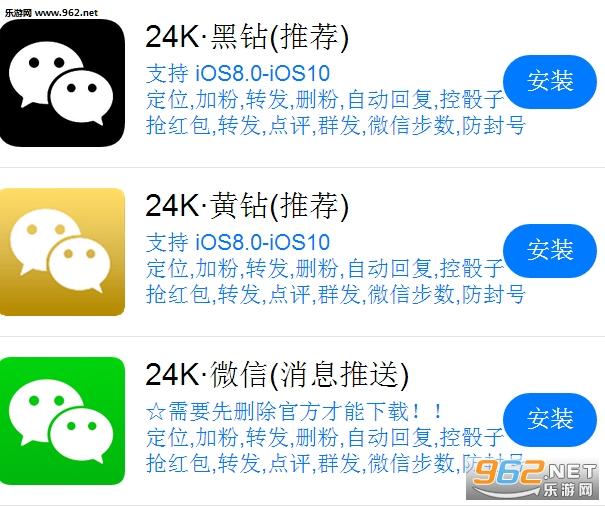 24K微信VIP下载通道v1.0_截图1