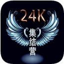 24K微信VIP下载通道