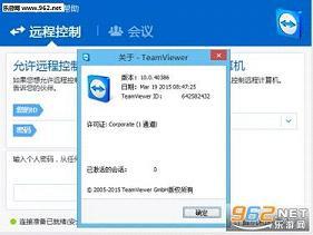 TeamViewer11绿色版截图0