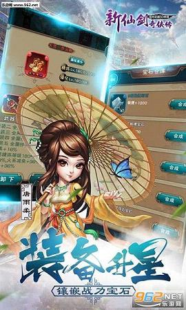 新仙剑奇侠传手游官方版v3.7.0_截图0