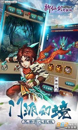 新仙剑奇侠传手游官方版v3.7.0_截图1
