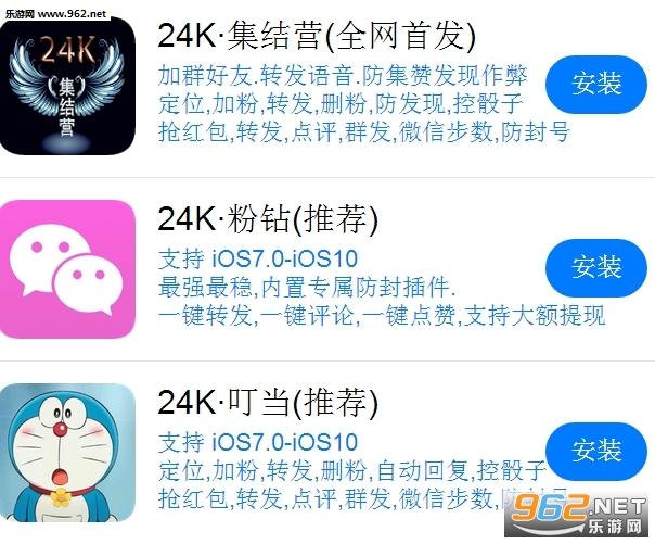 24k叮当微信授权码_截图0