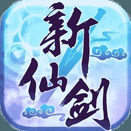 新仙剑奇侠传3D手游版
