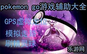 pokemon go游戏辅助大全