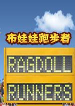 Ragdoll Runners布娃娃跑步者steam破解联机版