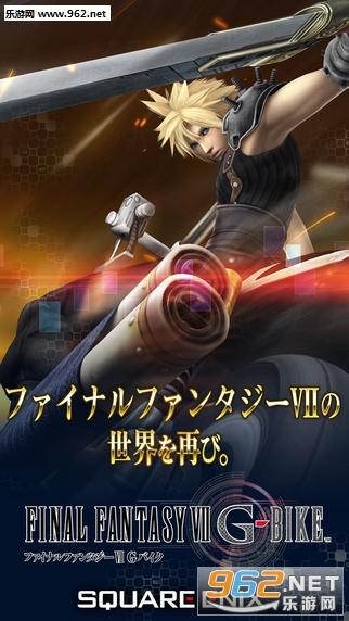 最终幻想7手游中文破解版安卓新版v3.0_截图0