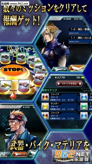 最终幻想7手游中文破解版安卓新版v3.0_截图2