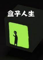 盒子人生boxlife