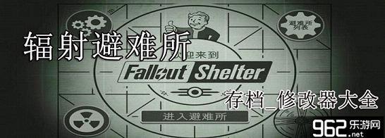 辐射避难所PC版