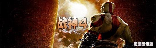 战神4专题